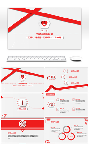 32 red and white powerpoint templates for unlimited download on pngtree ppt template for business report of micro geometry micro stereoscopic red and white business toneelgroepblik Images