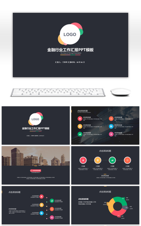 Work report ppt template for colorful and flat financial industry