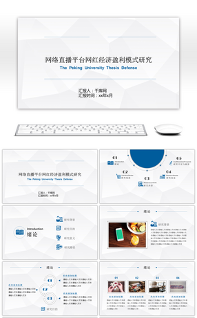 47 Economics Powerpoint Templates For Unlimited Download On Pngtree