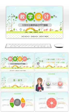 1564 foreign language school powerpoint templates for free general ppt template for teaching design of teaching courseware toneelgroepblik Image collections