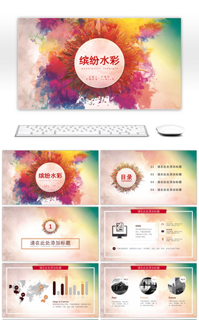 Colourful watercolor ink-jet work summary PPT template