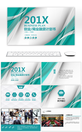 2017 bright blue business PPT templates
