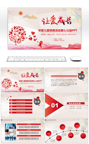98 charitable relief powerpoint templates for free download on caring for childrens charity charity charity and public welfare ppt toneelgroepblik Choice Image