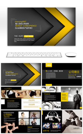 Black and yellow color and the wind company brochure introduction of company PPT template