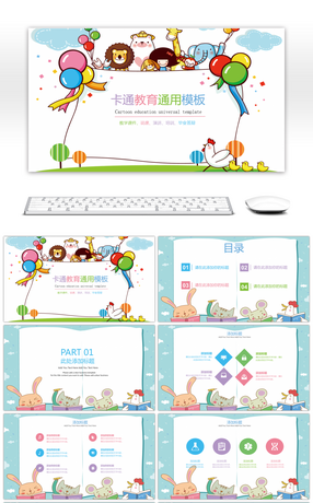 2 kindergarten enrollment ppt powerpoint templates for unlimited