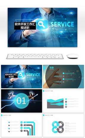 8 software engineering powerpoint templates for unlimited download