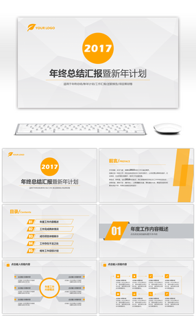 3907 new film shows powerpoint templates for free download on summary work on the year end summary of the orange work report on the dynamic toneelgroepblik Choice Image