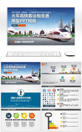 51 high speed rail powerpoint templates for unlimited download on train high speed rail passenger ppt toneelgroepblik Choice Image