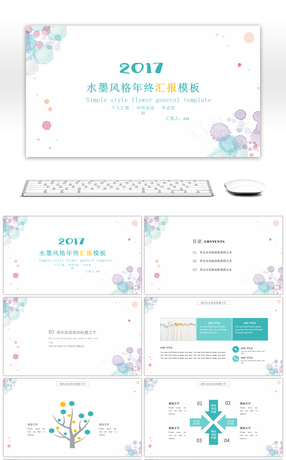 Creative year end PPT template