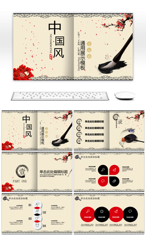 China ink wind scholarly patina display template