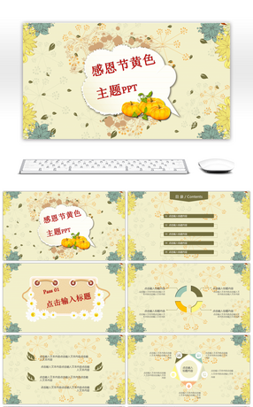 995 theme powerpoint templates for free download on pngtree page 8 thanksgiving day theme ppt template toneelgroepblik Gallery