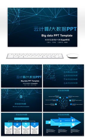 44 trendy powerpoint templates for unlimited download on pngtree