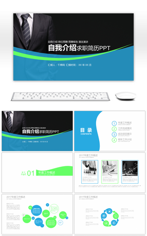 4 interview ppt powerpoint templates for unlimited download on pngtree 4 interview ppt powerpoint templates toneelgroepblik Image collections