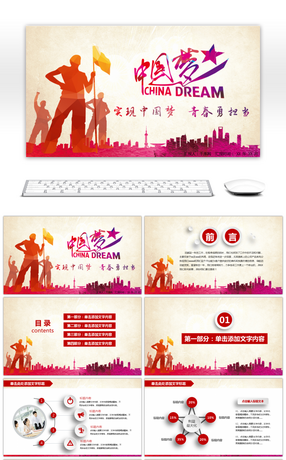 22 school report powerpoint templates for unlimited download on pngtree china dream party committee government party construction party school report dynamic ppt toneelgroepblik Image collections