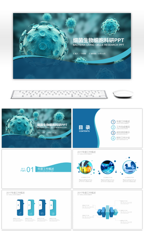 7 Cells Powerpoint Templates For Unlimited Download On Pngtree