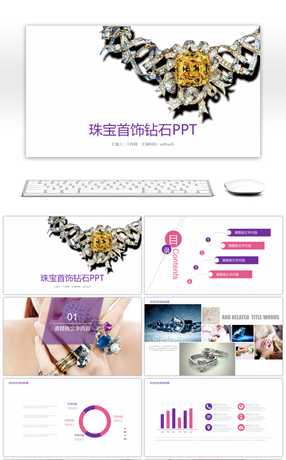 7 jewellery powerpoint templates for unlimited download on pngtree jewellery and diamond ppt template toneelgroepblik Image collections
