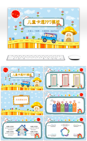 439 primary school powerpoint templates for unlimited download on lovely cartoon primary school kindergarten education report ppt template toneelgroepblik Choice Image