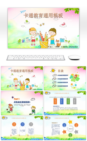 Awesome happy family ppt template for free download on pngtree cartoon refreshing primary school kindergarten education report ppt template toneelgroepblik Images