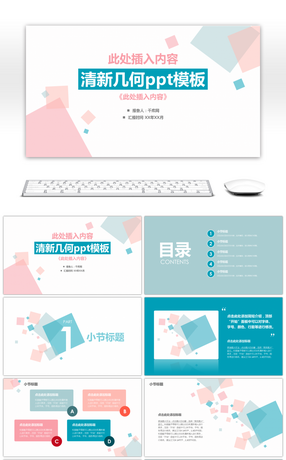 4 geometric ppt powerpoint templates for unlimited download on pngtree