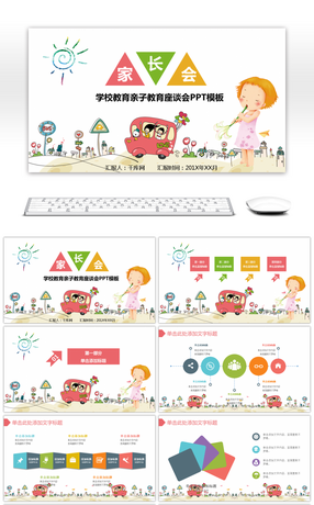 70 middle school powerpoint templates for unlimited download on pngtree ppt template for the parents meeting of the middle and primary school students in the toneelgroepblik Image collections