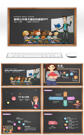 Awesome the ppt template for primary school education in the education blackboard cartoon childrens primary school childrens kindergarten ppt template toneelgroepblik Image collections