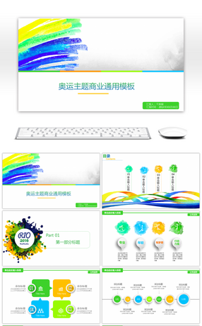 3 olympic powerpoint templates for unlimited download on pngtree