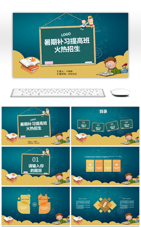 41 junior middle school powerpoint templates for unlimited download dynamic ppt template for cartoon summer school students toneelgroepblik Image collections