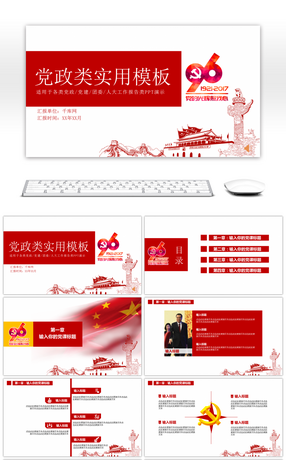 1028 government powerpoint templates for free download on pngtree 71 common ppt template for party and government of party building festival toneelgroepblik Choice Image