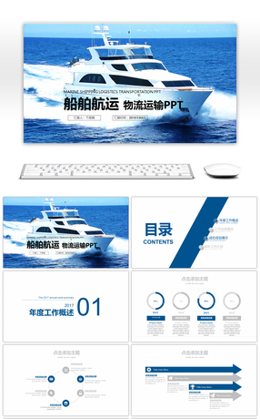 251 cold chain logistics powerpoint templates for free download general dynamic ppt for shipping logistics and transportation toneelgroepblik Choice Image