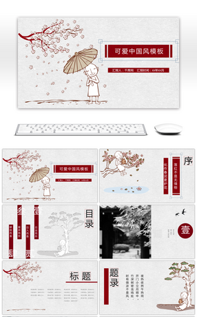 Lovely cartoon hand-painted Chinese wind report summary PPT template