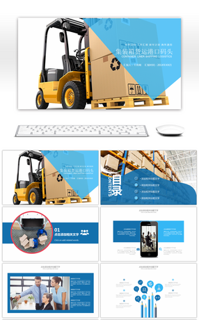 82 freight transport powerpoint templates for unlimited download on container cargo port logistics ppt toneelgroepblik Image collections