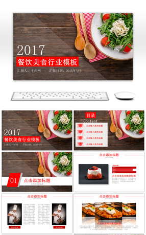 Food and beverage introduction PPT template