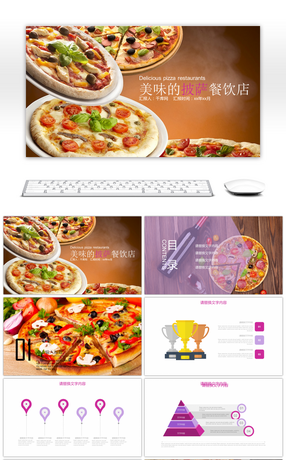 7 Pizza Powerpoint Templates For Unlimited Download On Pngtree
