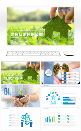 20+ Low Carbon Environmental Protection Powerpoint Templates
