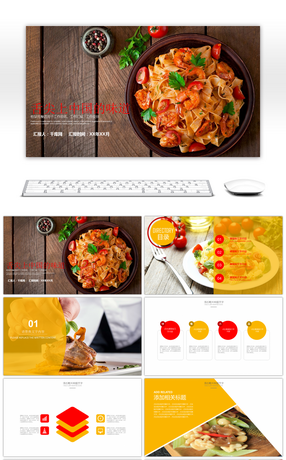 62 eight powerpoint templates for free download on pngtree western cuisine restaurant chain delicacy of traditional chinese food toneelgroepblik Image collections