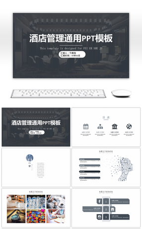 Awesome promotion of special ppt template in hotel industry for traders hotel management general ppt template toneelgroepblik Choice Image