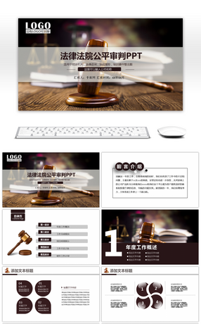 105+ Law Powerpoint Templates for Unlimited Download on Pngtree