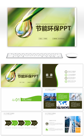 29 Public Welfare Ppt Template Powerpoint Templates For Unlimited