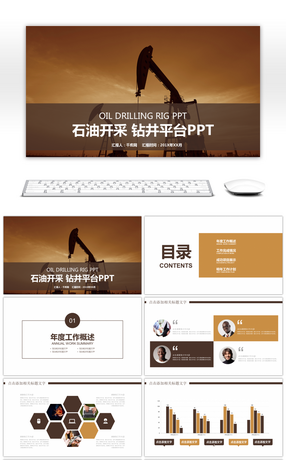 Awesome the wechat public platform introduces the ppt template for ppt template for industrial chemical industry of exploration platform toneelgroepblik Images