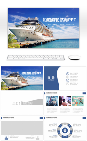 57 shipping powerpoint templates for unlimited download on pngtree ship shipping cruise liner ppt template toneelgroepblik Choice Image