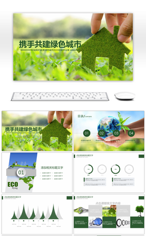 30 charity ppt powerpoint templates for unlimited download on pngtree green city energy saving and environmental protection theme ppt template toneelgroepblik Image collections