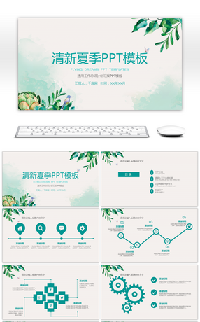 7871 grade two in primary school powerpoint templates for free general ppt template for small refreshing business in summer toneelgroepblik Image collections