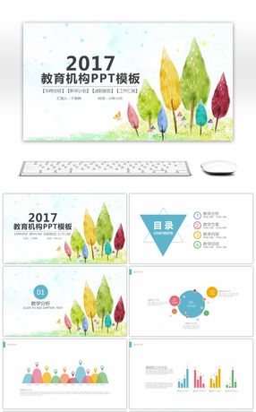 1127 hand powerpoint templates for free download on pngtree page 5 preschool education and training for preschool education in hand painted watercolor kindergarten p toneelgroepblik Images