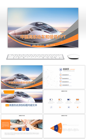 11 curve powerpoint templates for unlimited download on pngtree the ppt template for the railway industry with the dynamic curve and the harmony number background toneelgroepblik Choice Image