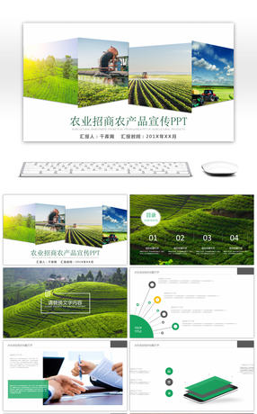 Awesome ppt template for agricultural commercial farm products business investment ecological agricultural agricultural products modern ppt template toneelgroepblik Choice Image