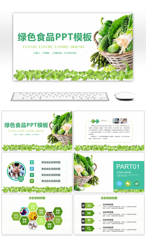 health promotion plan template - awesome organic fruit health promotion program ppt for