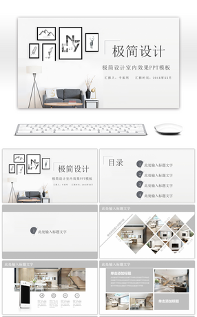 531 minimalist powerpoint templates for unlimited download on pngtree