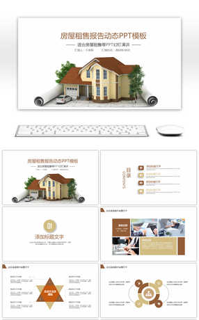 112 House Powerpoint Templates For Unlimited Download On Pngtree