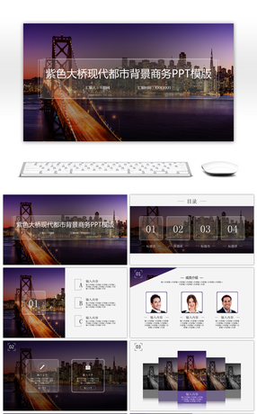 16+ Modern City Powerpoint Templates for Unlimited Download