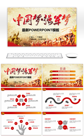 105 military weapons powerpoint templates for free download on the chinese dream of the strong army dream of the defense army ppt template toneelgroepblik Image collections